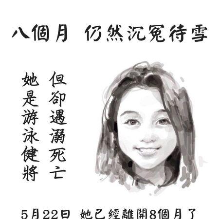 2020年5月22日陳同學逝世八個月悼念文宣.jpg