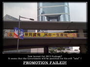Actnow promotion failed2
