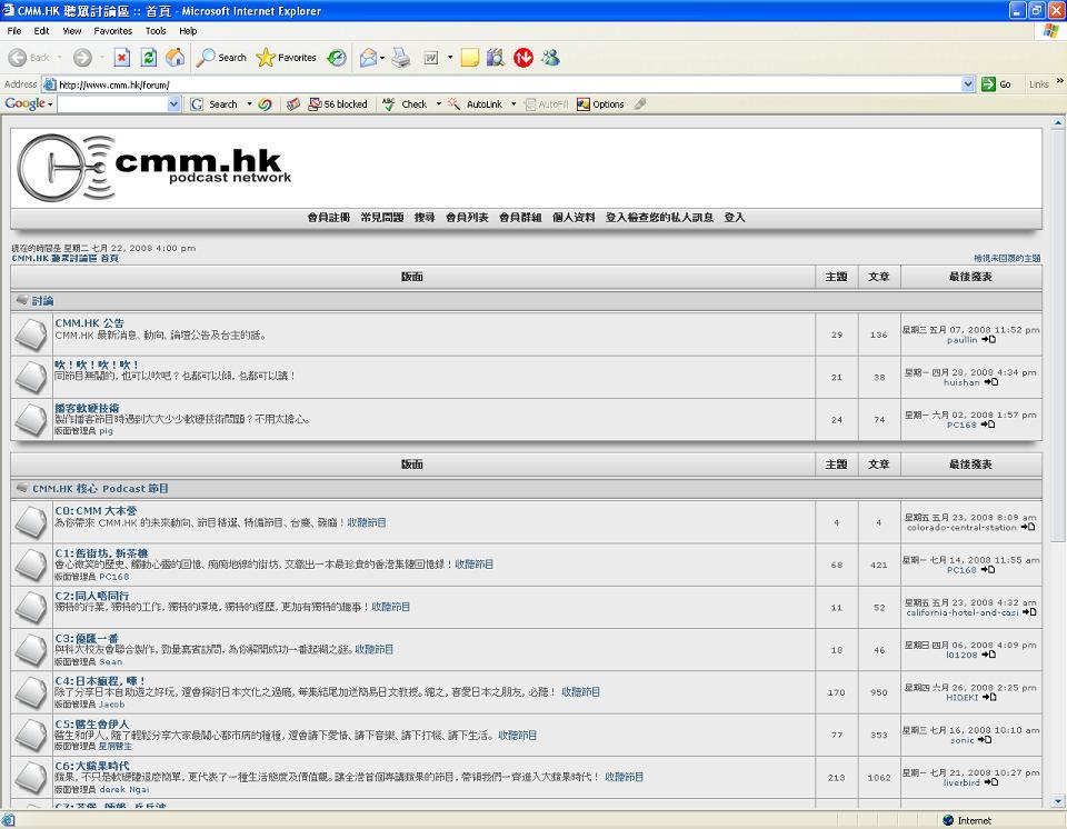 CMM.HK Podcast討論區