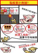 反送中連登sticker四格漫畫文宣13