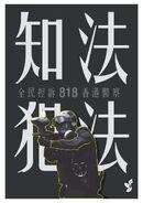 190818-大字報版本-e