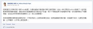 Helena Wong fb election2