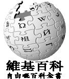 粵文維基百科