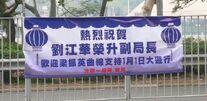 Lau promotion banner