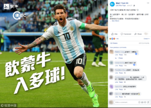 Messi 飲蒙牛入多球