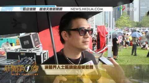 9月1日 新聞第一線 - 演藝界人士歐錦棠接受訪問