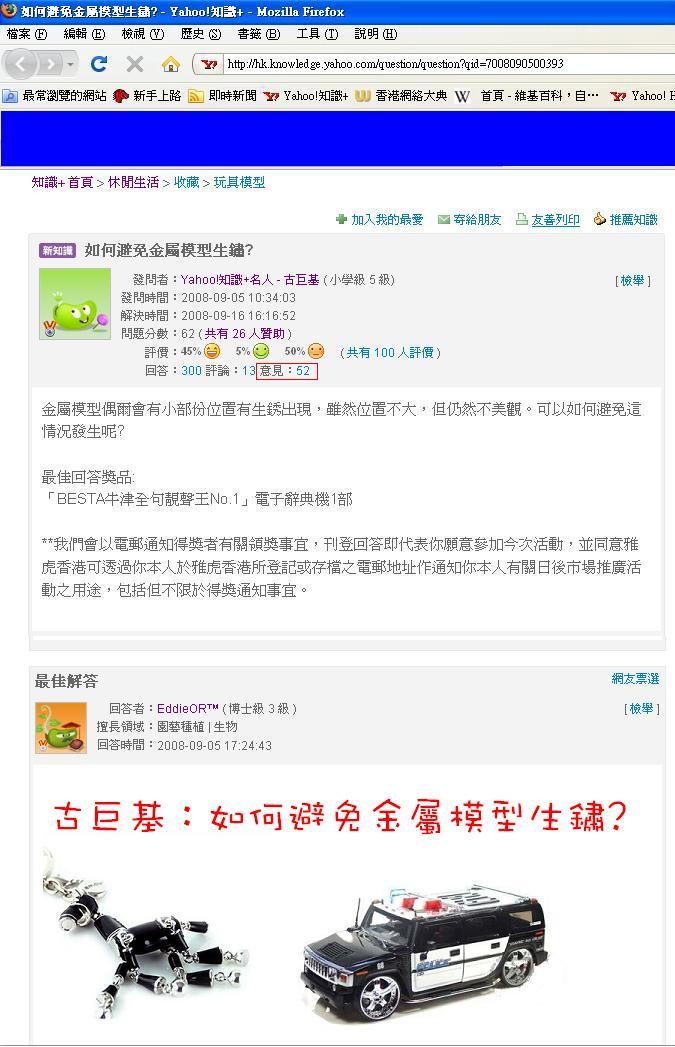 意見 (Yahoo!知識+)