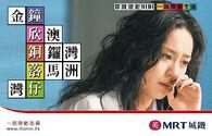 MTR copygillian