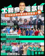 武漢肺炎指控工聯會慶回歸宴播毒(郭偉强)