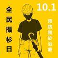 10月1日遊行(全民攝衫)文宣1