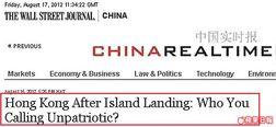 《華爾街日報》以「登島之後:香港,誰說你不愛國?」(紅框示)為題評論登島新聞。