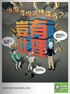 Fake hkbn poster1
