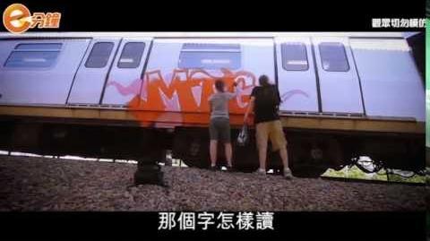 【英語教室】塗鴉港鐵狂噴生字 美國情侶夜闖車廠實錄