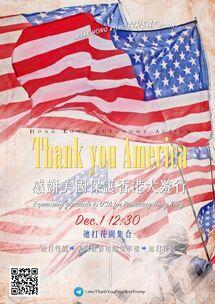 12月1日感謝美國保護香港大遊行文宣