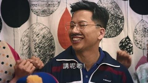 小肥 -《講呢啲》Official Music Video
