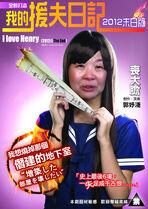 I-love-henry