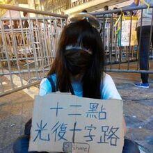 Occupy chiuming.jpg