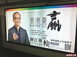 香港要贏,劉江華就要輸