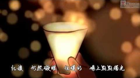 【膠登音樂台】《殘爛花》第二部曲(原曲:《流浪花》,呂方)
