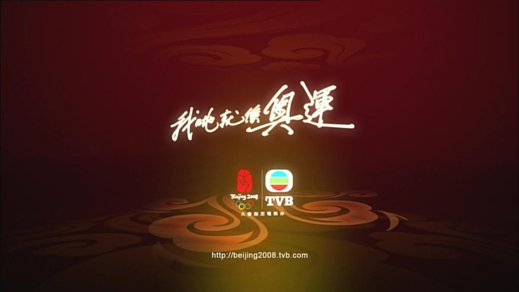 北京奧運衍生作品