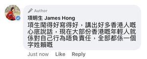 James Hong kellypost