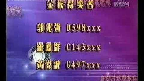 蔡育瑜「足金鳩猴」疑似爆粗事件