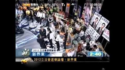 新界東侯選人------新爆SEED王陳國強連番炮打KO民建聯!! HD