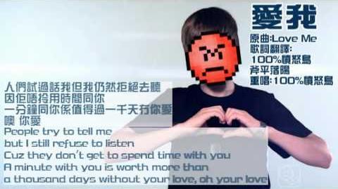 憤怒鳥 -《愛我》(Love Me直譯中文版)