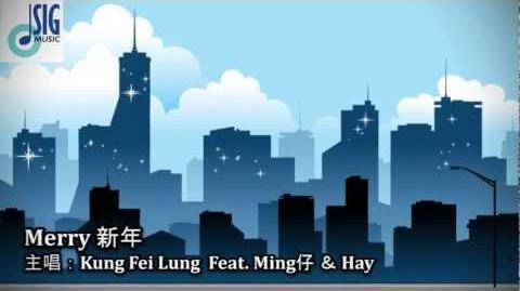 Merry新年_-_窮飛龍,_Ming仔,_Hay_-卡通MV-聖誕版賀年歌
