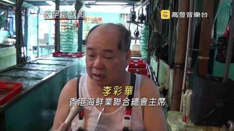 賣活海鮮原來不易
