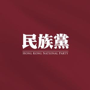 香港民族黨