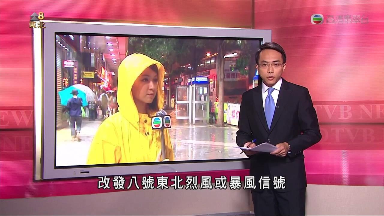 TVB 女記者陳嘉欣於尖沙咀報導「杜蘇芮」時, 被2名 「平反六四」暴徒蹂躝
