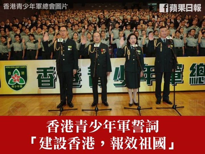 香港青少年軍
