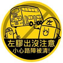Occupycentral leftist sign