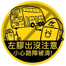 Occupycentral leftist sign.jpg