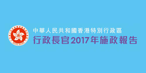 行政長官2017年施政報告討論