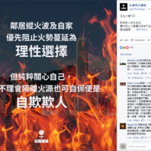 Youngspiration 64 fire LSDrespond.png
