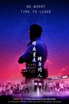 《暗夜星辰》紀錄片宣傳海報改圖2