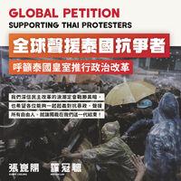 張崑陽全球聲援泰國抗爭者