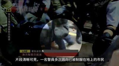 有線新聞直播,記錄了警員向市民施暴,警員多次踢向已被制伏在地上的市民