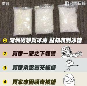 深圳男想買冰毒 沒想到會收到……