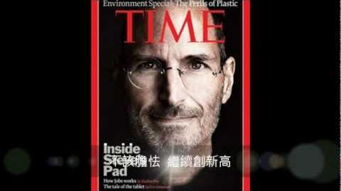 窮飛龍_-_那些年,與我們一起追逐的夢_(那些年_粵語)-_給_Steve_Jobs