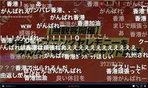 2020年東京奧運(中台港三地運動員入場反應(香港))
