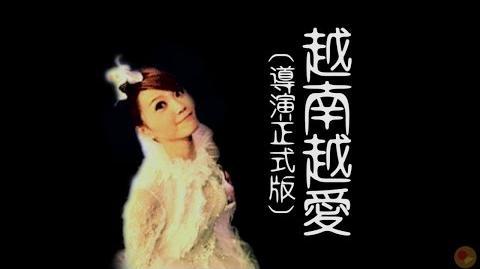 哭腔鳥 - 越南越愛(導演正式版)