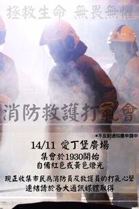 11月14日消防救護打氣大會文宣