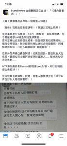 逃犯條例 PEStation rumor2