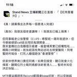 逃犯條例 PEStation rumor2.jpg