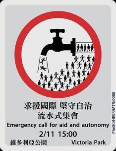 11月2日求援國際 堅守自治維園集會文宣2