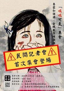 12月6日中環「吸吸可危 」集會文宣