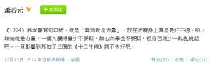 Shiuyeukyuen weibo jackiechan
